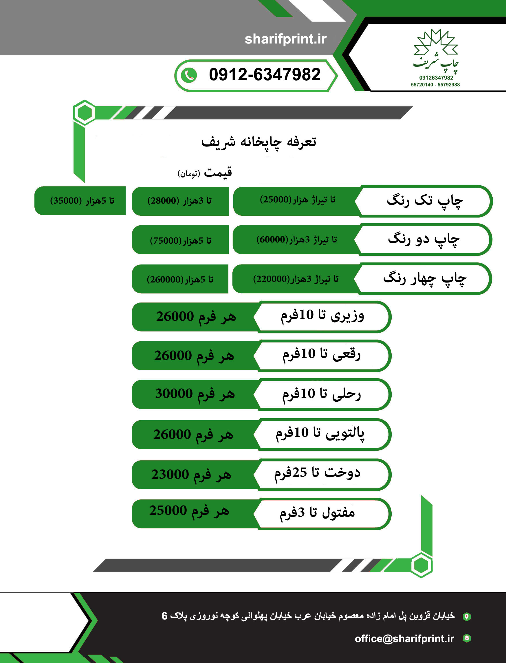 چاپخانه شریف